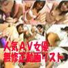 人気AV女優 無修正動画リスト 無料サンプル